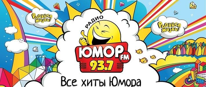 Рамблеррадио  станция Юмор FM