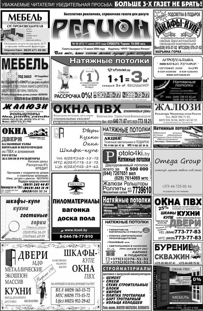САЯНСКАЯ газета объявления владикавказ последний номер будет