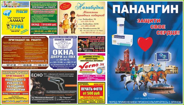 Разместить объявление в минске в газетах свежие вакансии в ухте на авито