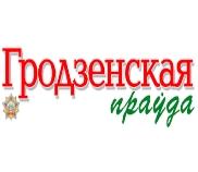 Image result for гродненская правда
