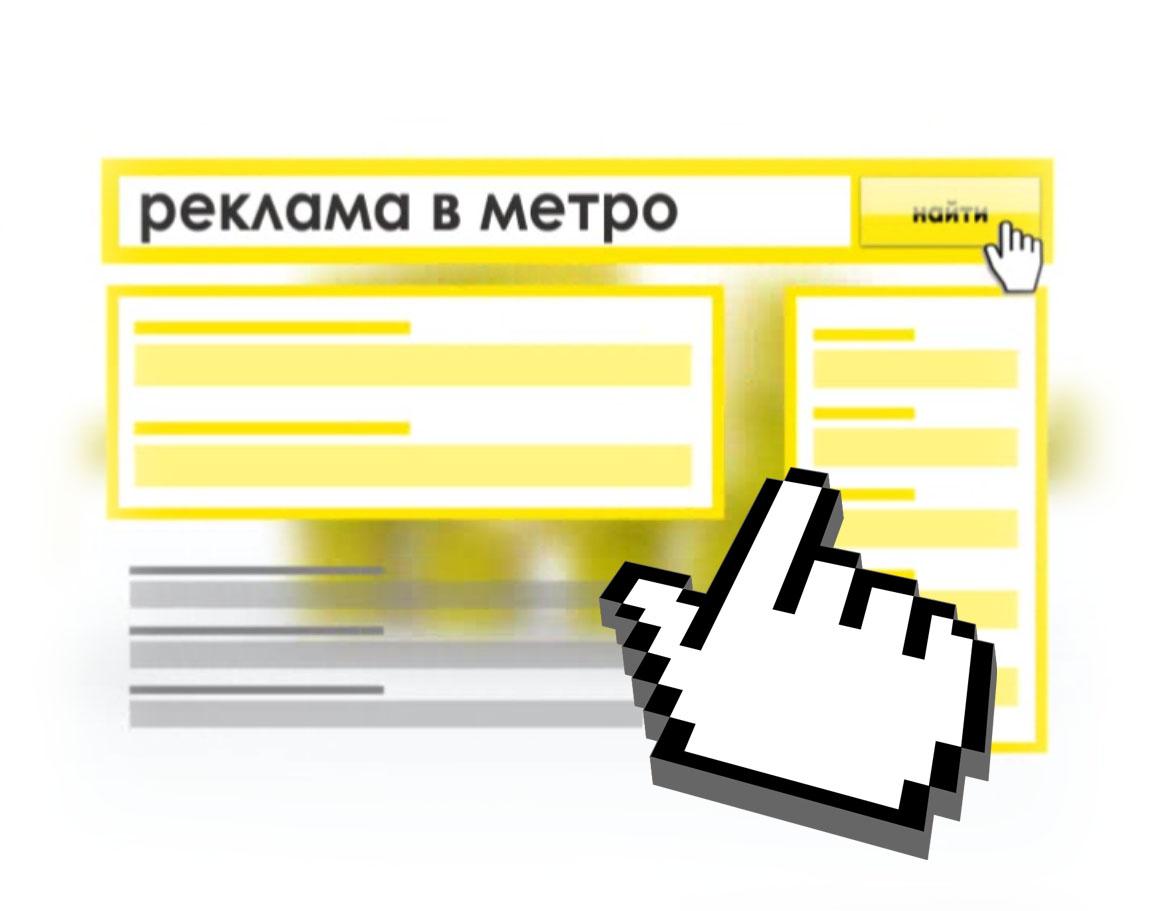 Размещение интернет рекламы контекстная реклама